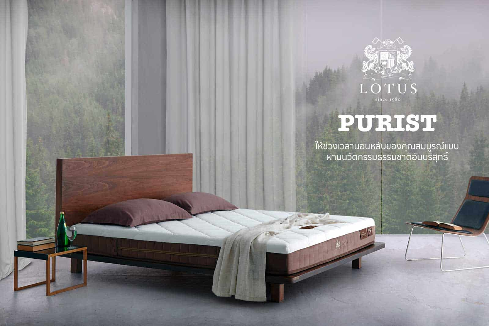 Lotus Mattress – Purist 26