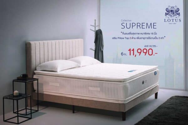 Lotus Mattress - Supreme 1